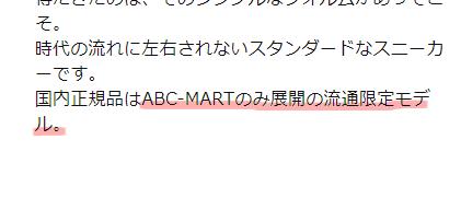 ABC-MART流通限定モデル